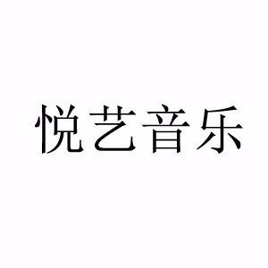 廣州悅藝音樂工作室logo