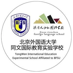 北外同文國際學校天山分校logo