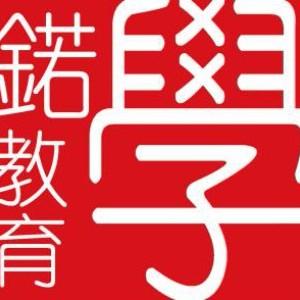 上海學锘教育logo