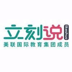廣州立刻說logo