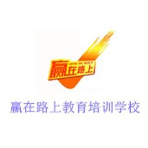 濟南贏在路上教育培訓學校logo