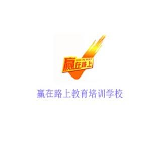 上海贏在路上教育培訓學校logo