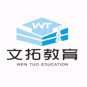 廣州文拓教育培訓中心logo