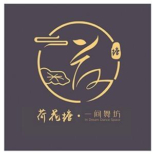 荷花塘·一間舞坊logo