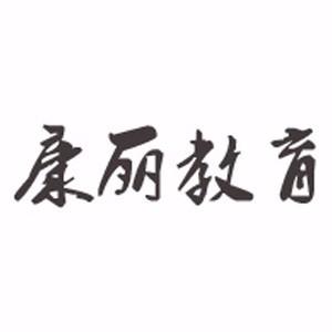 廣州康麗培訓中心logo