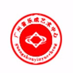 廣州音樂成藝術培訓學校logo