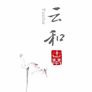 廣州云和古琴logo