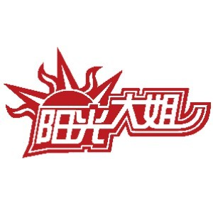 濟南陽光大姐logo