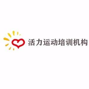 廣州活力運動培訓logo