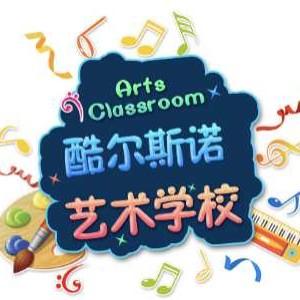 濟南酷爾斯諾藝術培訓logo