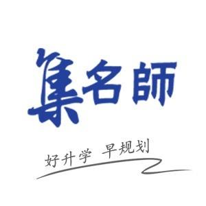 濟南集名師教育logo