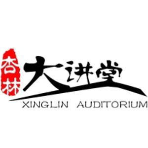 廣州杏林大講堂logo