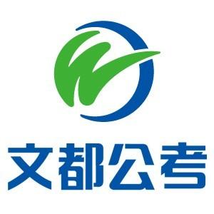 濟南文都公務員logo