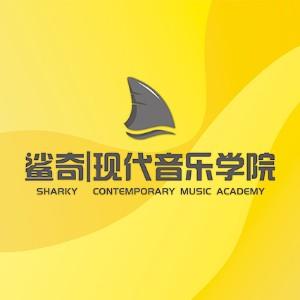 濟南鯊奇現代音樂學院logo