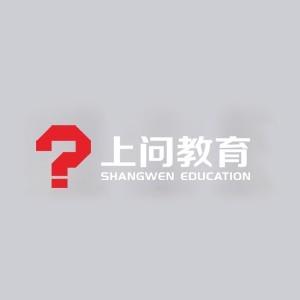 濟南上問教育logo