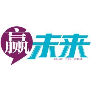 濟南市贏未來培訓學校logo