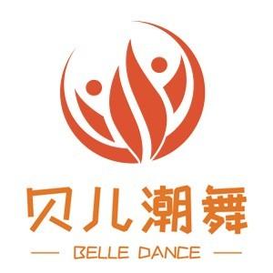 濟南貝兒潮舞藝術培訓學校logo