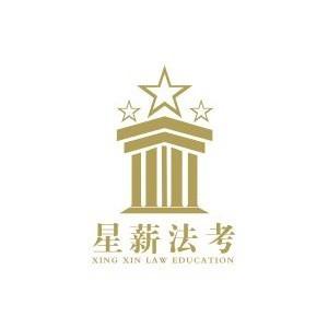 濟南星薪法考logo