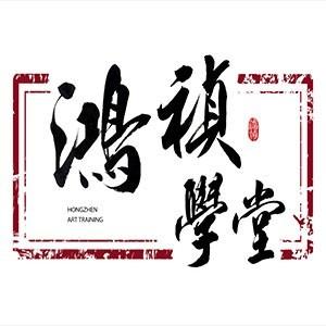 鴻禎學堂logo