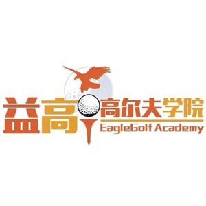 濟南益高高爾夫學院logo