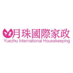 上海月珠家政培訓學校logo