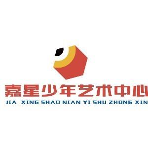 濟南嘉星少年藝術中心logo