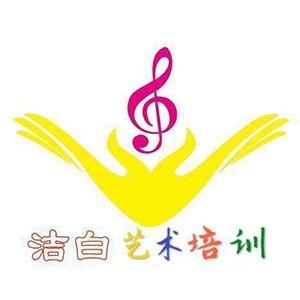 濟南潔白藝術培訓學校logo