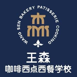 王森西式餐飲職業培訓學校logo