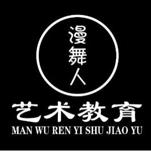 濟南漫舞人藝術logo