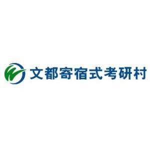 濟南文都寄宿式考研村logo