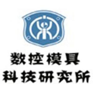 濟南數控模具科技研究所logo