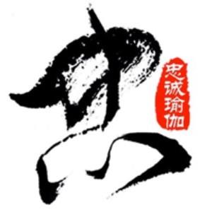 上海忠誠瑜伽高體中心logo