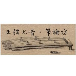 濟南五弦七音·箏榭坊logo