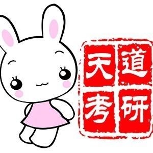 上海天道考研logo