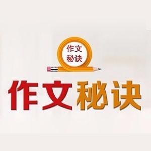 上海作文秘訣logo