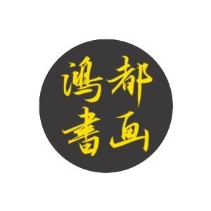 濟南鴻都書畫logo
