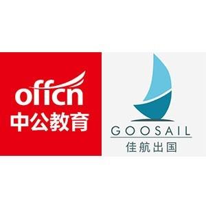 中公教育·佳航出國logo