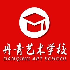 濟南丹青畫室logo
