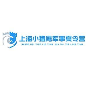 上海小獵鷹軍事夏令營logo