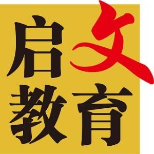 啟文教育logo