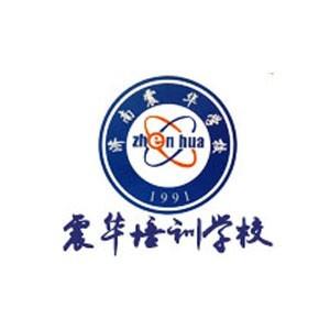 濟南震華培訓學校logo