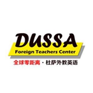 濟南杜薩外教口語中心logo