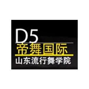 山東帝舞流行舞學院logo