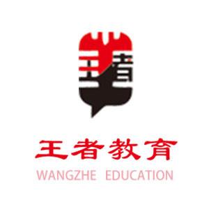 濟南王者教育logo