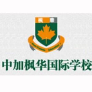 中加楓華國際學校logo