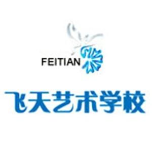 濟南飛天藝術培訓學校logo
