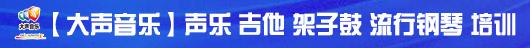 天津大声音乐