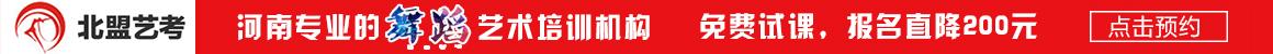 郑州北盟艺考
