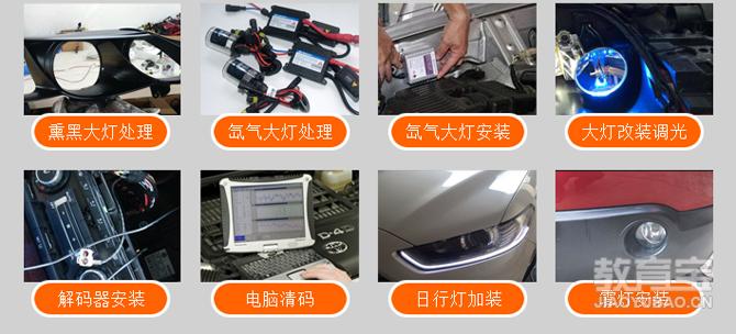 北京职业技能 北京汽车维修/美容培训 > 汽车灯光升级改装技术