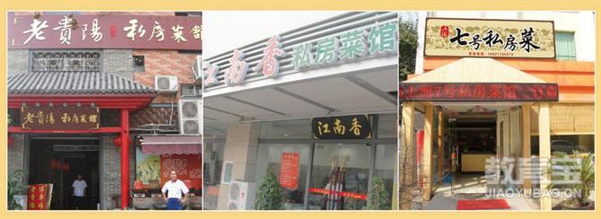 一 私房菜主要菜系简介 川菜是中国八大菜系之一,起源于四川、重庆,以麻、辣、鲜、香为特色。川菜原料多选山珍、江鲜、野蔬和畜禽。善用小炒、干煸、干烧和泡、烩等烹调法。以味闻名,味型较多,富于变化,以鱼香、红油、怪味、麻辣较为突出。川菜的风格朴实而又清新,具有浓厚的乡土气息。著名代表菜品有:鱼香肉丝、回锅肉、麻婆豆腐、水煮鱼、夫妻肺片等等。 湘菜擅长香酸辣,具有浓郁的山乡风味。湘菜历史悠久,早在汉朝就已经形成菜系,烹调技艺已有相当高的水平。湖南地处我国中南地区,气候温暖,雨量充沛,自然条件优越。湘西多山,盛